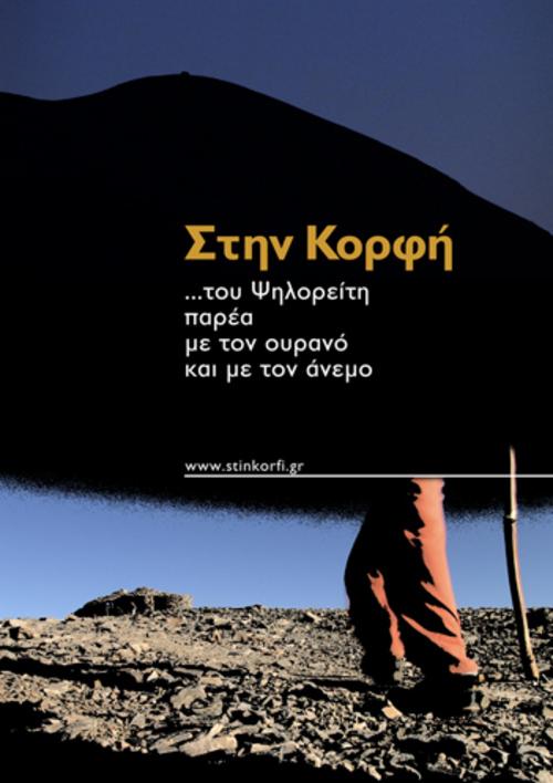 Product picture On The Summit (Stin Korfi) [English Subtitles]